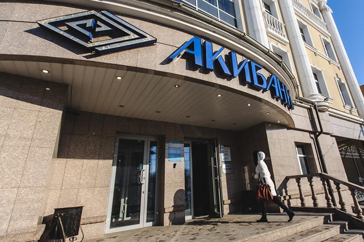 АКИБАНК разработал для своих клиентов целое «меню» различных вкладов