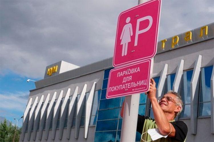 Столица Татарстана запомнилась прессе новостью про первую в России парковку для женщин, открывшуюся около ЦУМа в начале августа