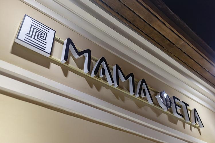 «Мама Фета»— ресторан недля праздников, азаведение накаждый день.Наша аудитория— телюди, для которых кухня взаведении стоит напервом месте»