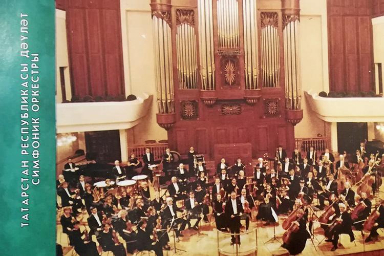«Как-то в одной из наших приватных бесед Назиб Гаязович сказал, что создавал республиканский Государственный симфонический оркестр в том числе и как творческую лабораторию для композиторов Татарстана. Это очень здорово сказано!»