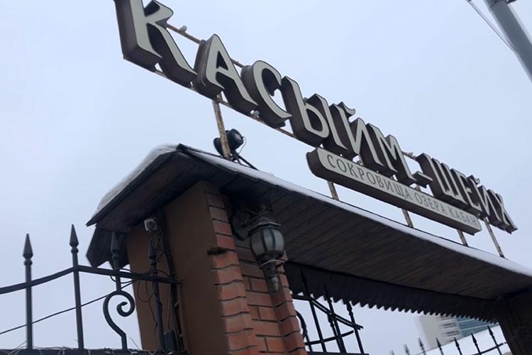 В ночь с 18 на 19 декабря прошлого года, в свой профессиональный праздник, часть коллег управления отдыхали в ресторане кавказско-европейской кухни «Касыйм-Шейх» на улице Салимжанова в центре Казани