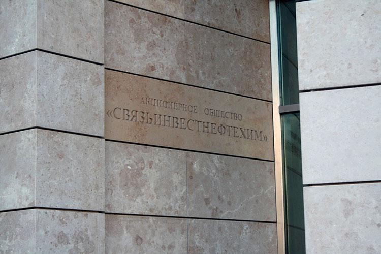 Важнейшим экономическим агентом правительства РТ является холдинг «Связьинвестнефтехим», прибыль которого обвалилась более чем в три раза до 59 млрд рублей