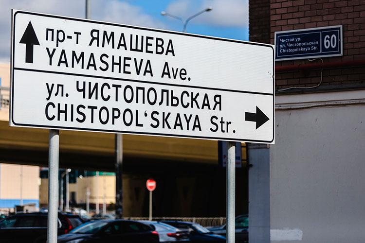 «Зачем вгороде называют улицы, например, улицей Аптекарей? Потому что там живут аптекари— всем понятно. Унас небыло нормальной урбанизации. Зато все знают, где вКазани улица Чуйкова. Апри чем здесь Чуйков, никто непонимает»
