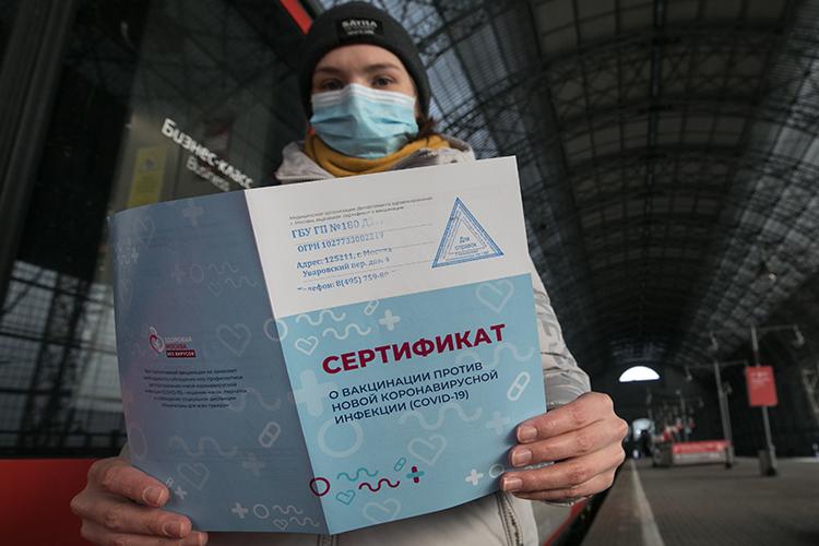 Глава Совета ФедерацииВалентина Матвиенкообъявила, что вРоссии небудут вводиться ковидные паспорта