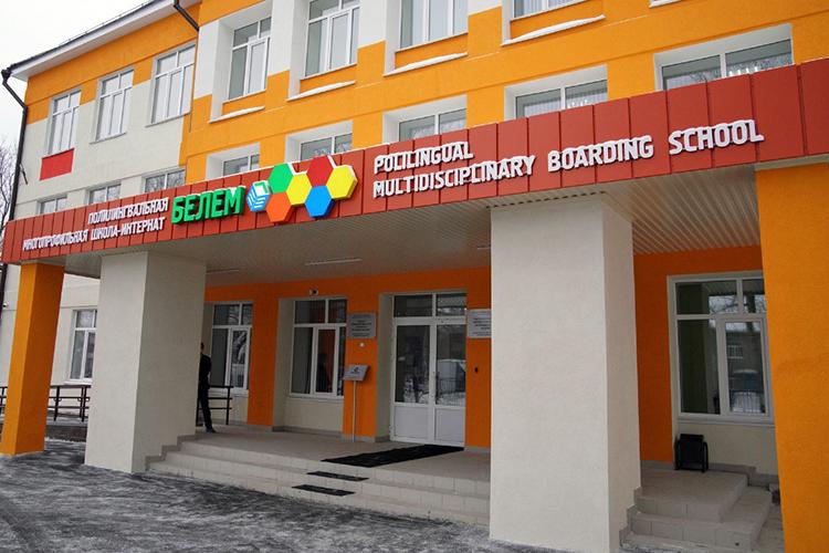 Школа-интернат под названием «Белем» (тат. —«знание») расположилась вреконструированном здании школы, построенном вначале 1960-х