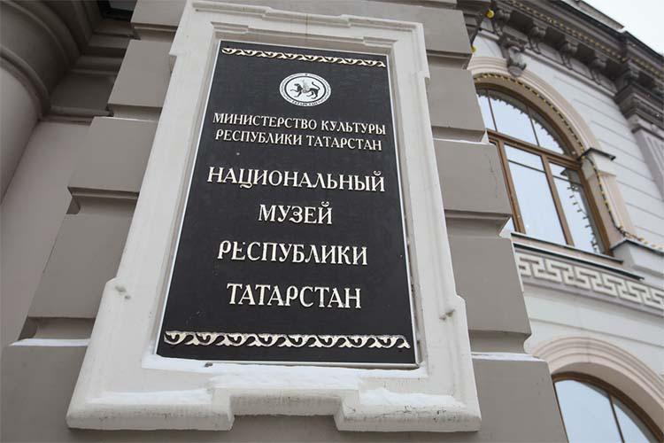 Счетная палата РТ в период с 2017 по 2019 год насчитала в Нацмузее нарушений на 47 млн рублей при освоении бюджетных средств, выделенных на реализацию программы «Развитие музейного дела на 2014–2020 годы»
