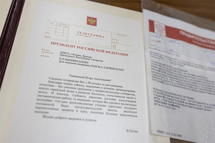 Поздравительную телеграмму Игорю Тарчевскому направил Президент РФ Владимир Путин