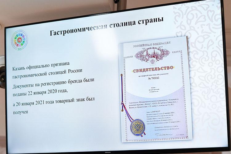 Казани присвоили официальный статус гастрономической столицы России