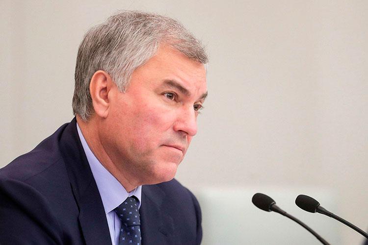 Вячеслав Володин: «Не могут крупные компании быть в офшорах — это удар по национальной безопасности»