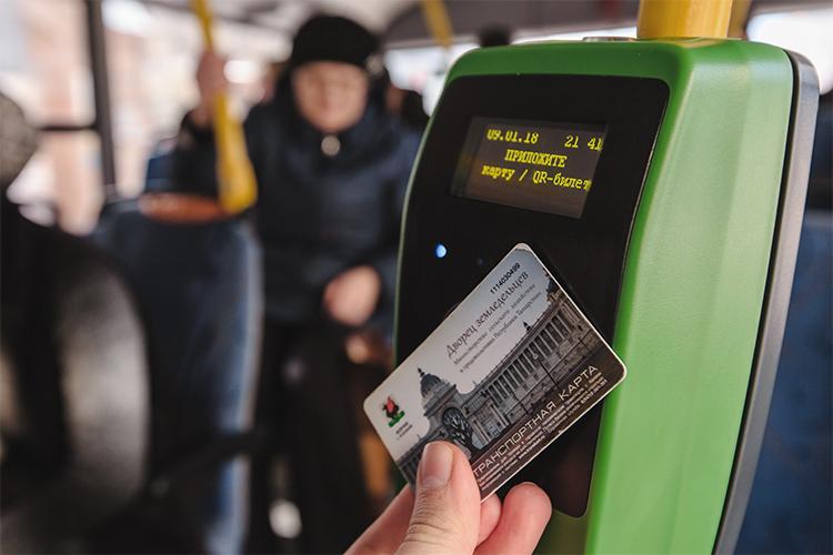 «Мы сами просили, чтобы расчеты за проезд ушли на безналичный расчет. Это обеспечит прозрачность, «обеление» работы водителей и кондукторского состава»