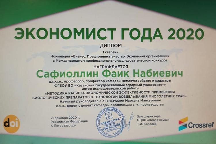 Сафиоллина много раз награждали за различные заслуги. Последнюю награду он получил в прошлом году — диплом «Экономист года 2020»