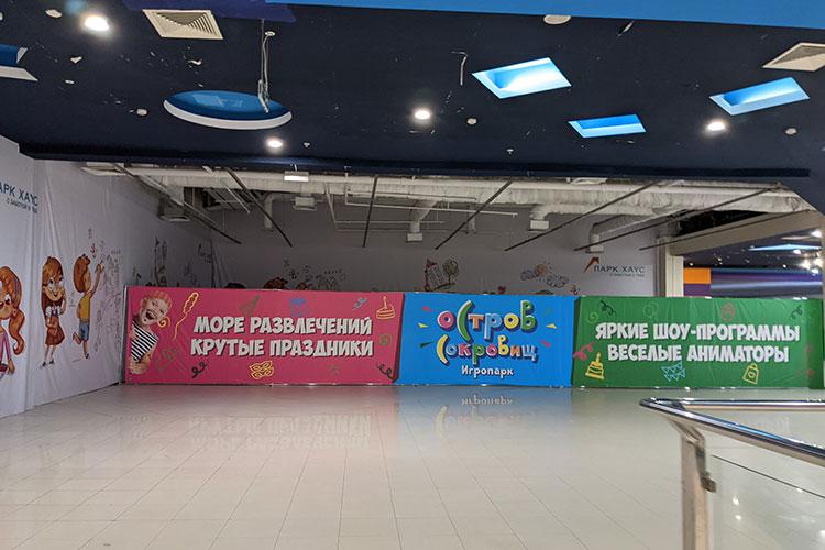 В «Парк Хаусе» часть второго этажа вместо закрытого батутного центра займет игропак «Остров сокровищ». Он станет третьим для Казани после ТЦ XL и «Горки парк»