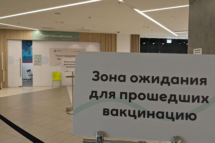 В «МЕГЕ» с 15 февраля открылся пункт вакцинации от коронавируса. Проект запустили Минздрав РТ и управление здравоохранения Казани