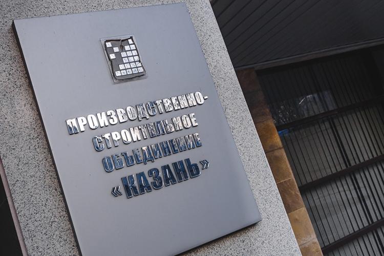 119-й отдел государственного архитектурно-строительного надзора минобороны РФобратился сиском кПСО «Казань» еще вянваре 2020 года, требуя приостановить деятельность компании