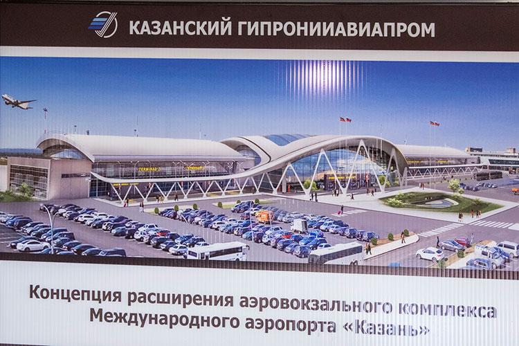 Такой вариант расширения аэровокзала предлагал Казанский Гипронииавиапром
