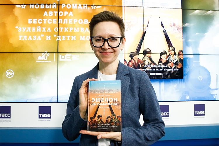 Сегодня Гузель Яхина представила свой третий роман «Эшелон наСамарканд»