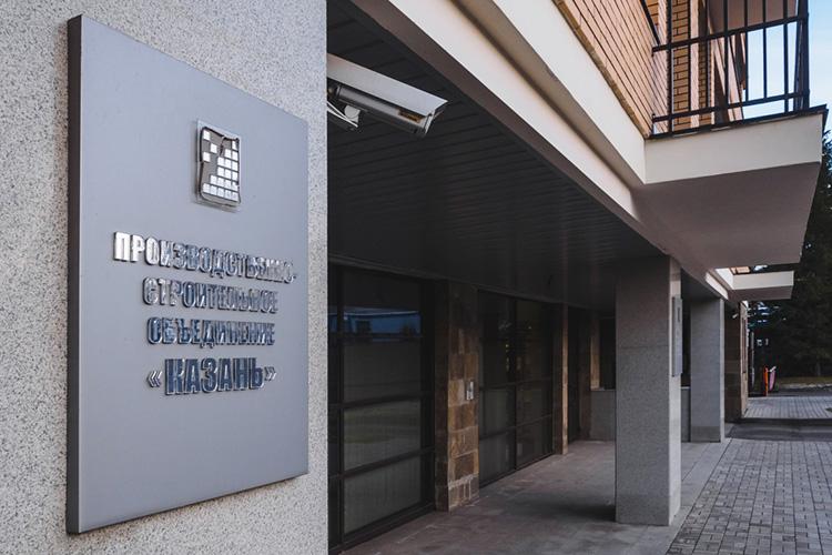 119-й отдел государственного архитектурно-строительного надзора минобороны РФобратился сиском кПСО «Казань» еще вянваре 2020 года, указывая, что вовремя проверки были выявлены факты продолжения строительно-монтажных работ досоставления актов исправлении ранее выявленных нарушений