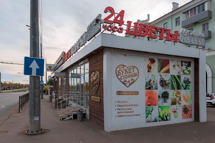 Торговая сеть «Букет столицы» была основана в далеком 2002 году. На сегодняшний день в Казани насчитывается 57 торговых точек сети