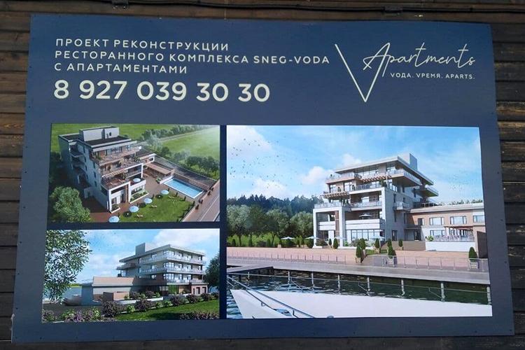 Поданным нашей газеты, на берегу Волги появится целый комплекс Sneg-Voda срестораном, апартаментами, бассейном, набережной ипричалом. Застройка переменной высотности отдвух допяти этажей учитывает перепад рельефа