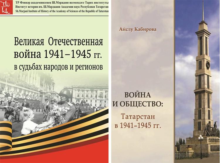 «АйслуКабирова более всего известна внаучном сообществе своими работами поистории Республики Татарстан периода Великой Отечественной войны»