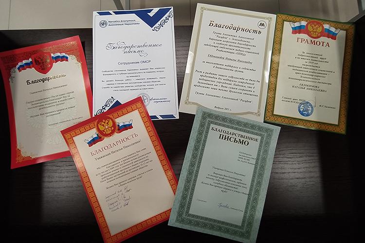 Адвокат Павел Мазуренко также предоставил суду благодарственные письма, адресованные его подзащитной. Большинство изних— отобществ излечившихся унее алкоголиков инаркоманов