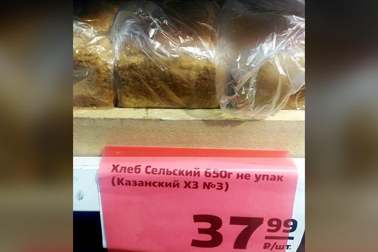 Что касается подорожания «Сельского» хлеба заквартал на73% до38 рублей забуханку, это стоит пояснить отдельно