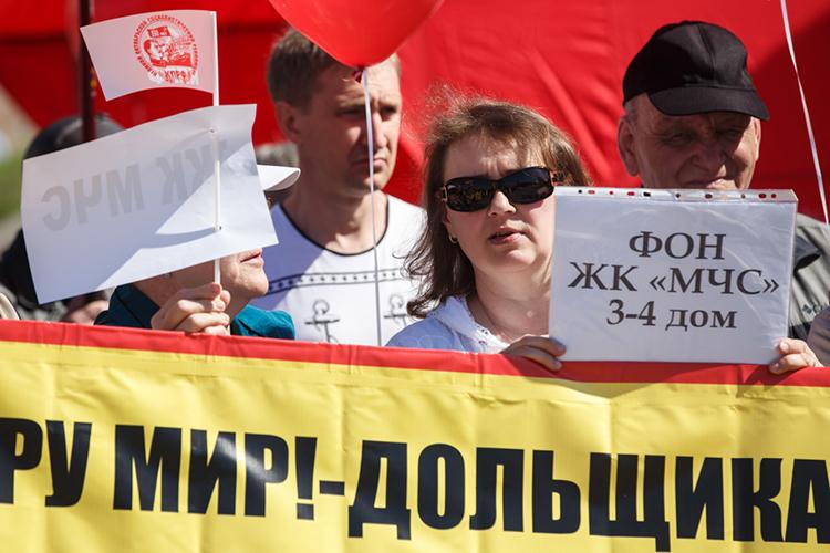 Обманутые дольщики ЖКнеоднократно устраивали публичные акции сцелью привлечения внимания властей