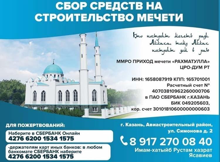 «Если человек хочет жертвовать деньги для мечети, то в Рамадан награда будет больше»