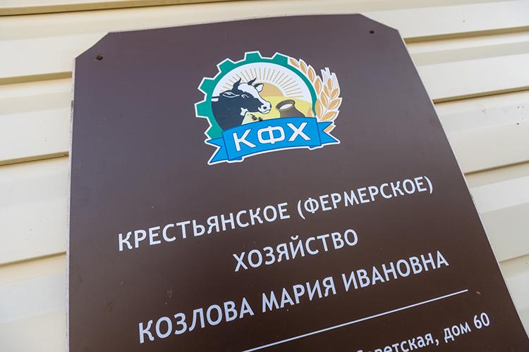 ВКФХ «Козлова Мария Ивановна» дефицит кадров неощущается. Ивсе потому, что здесь созданы условия для хорошей работы ижизни