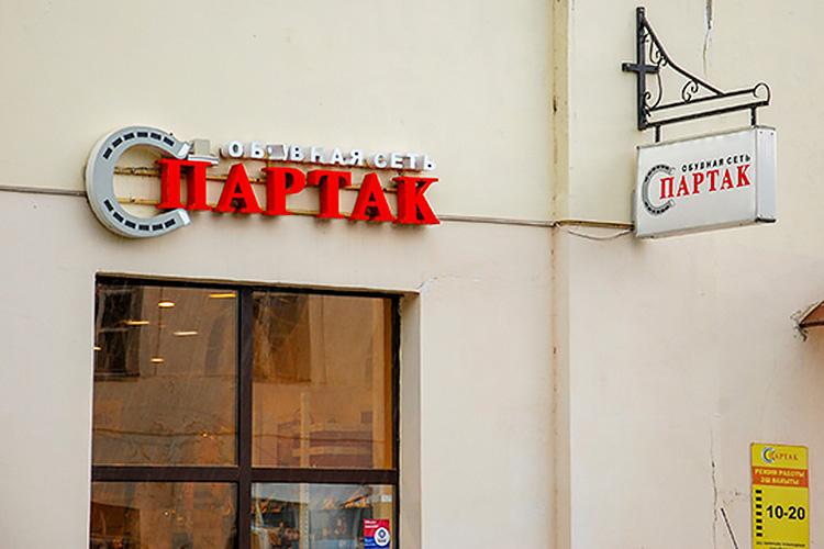 «Спартак» продавал свою обувь втом числе через одноименную сеть розничных магазинов формата «удома»