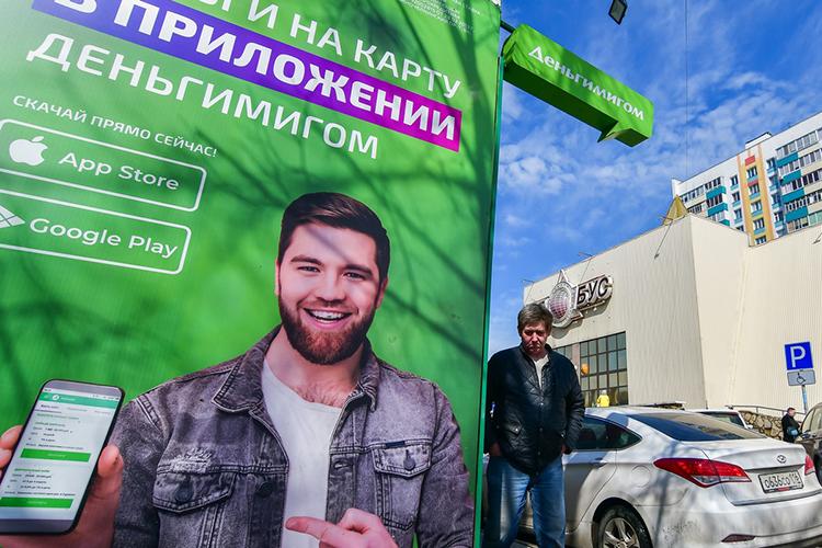 «Деньгимигом» предоставляет займы лицам старше 18 лет насумму от1 до20тыс. рублей под 1% вдень.Натом, что это грабительские365% годовых основатели успешного бизнеса предпочитают внимание клиентов неакцентировать