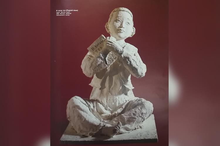 Родной язык, серия Детство Тукая, 2000 год