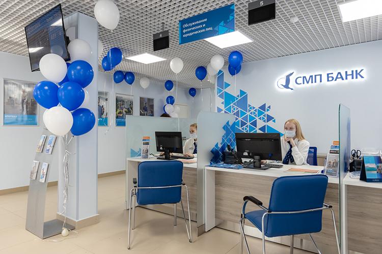 Наднях вКазани произошло важное событиевбанковском секторе республики— официально появился новый игрок— СМП Банк