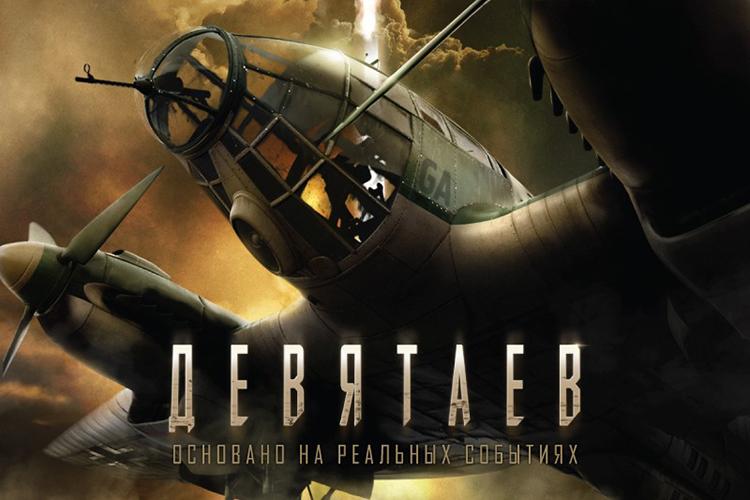 Военный экшн-фильмТимура Бекмамбетова «Девятаев»выйдетвширокий российскийпрокат29апреля