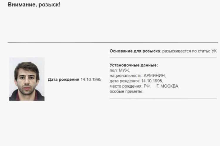 Несколько месяцев назад Хачянян был объявлен в федеральный розыск. Сделала это полиция Москвы. «Именная» карточка Хачяняна висит в открытом доступе на сайте МВД, там указано, что он «разыскивается по статье УК»