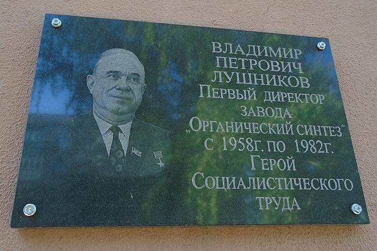 Первым руководителем еще строящегося предприятия сталВладимир Лушников