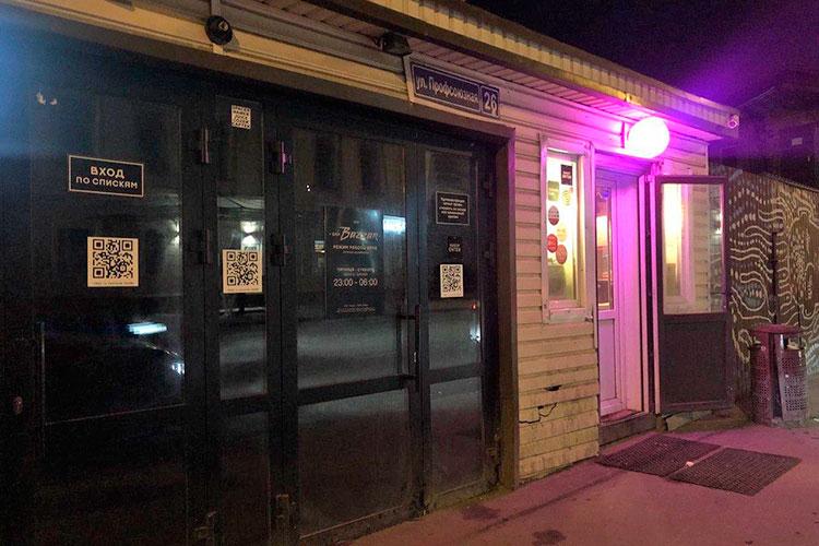 Повсей видимости, среди временно закрытыхоказался модный танцевальный барBazzarнаПрофсоюзная улице вКазани
