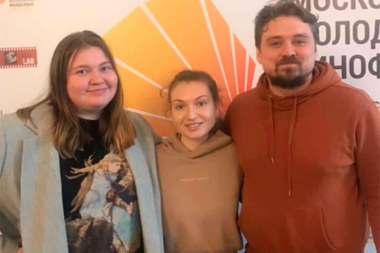Казанские кинематографисты Мария Макарова, Арина Туманова и Рудольф Хайнуров на ММКФ