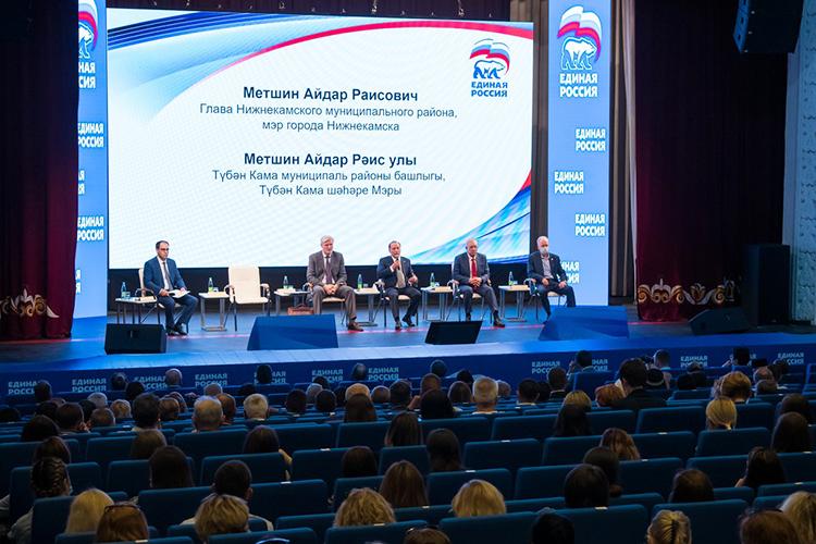 Накануне вДоме Культуры Нижнекамска прошла заключительная встреча кандидатов сизбирателями врамках предстоящего праймериз