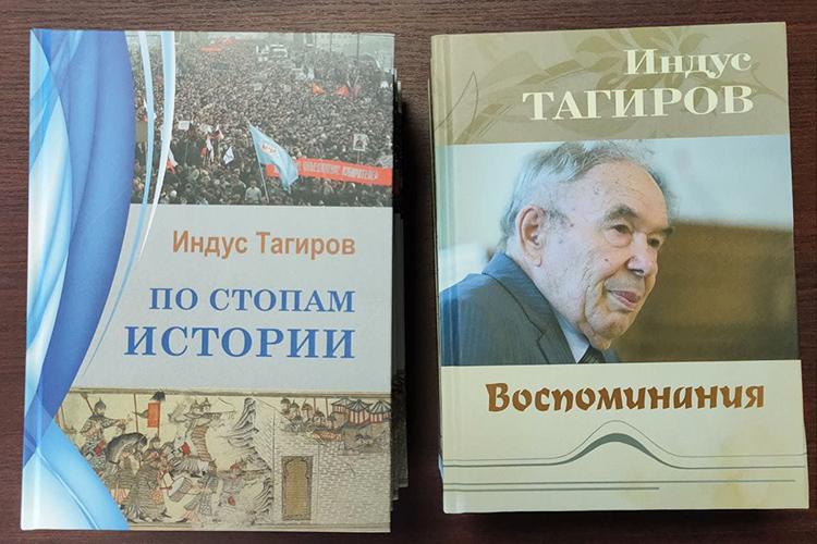 Институт истории им.Марджани вкачестве подарка Тагирову на85-летие издал две его работы— «Постопам истории» и«Воспоминания»