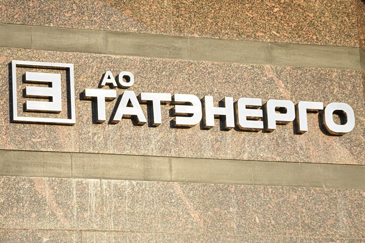 История «Татэнерго» отражает становление целых отраслей советской экономики: авиастроения, автомобилестроения, нефтедобычи инефтехимии
