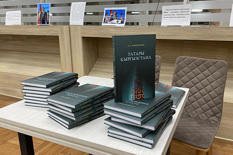 ВНациональной библиотеке Кыргызстана прошла презентация книги нашей коллеги, профессора Анисы Бикбулатовой «Татары Кыргызстана»