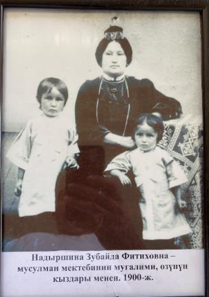 Учительница мусульманской школы Зубайда Надыршина со своими дочерями. Начало 1900-х гг.
