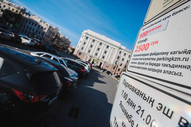 Льготный режим работы муниципальных парковок Казани, который действовал до 1 июля продлили до сентября 2021 года — это одна из мер поддержки малого и среднего бизнеса в условиях пандемии коронавируса, объявленная властями города