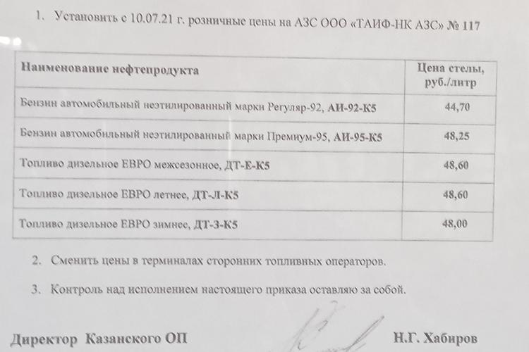 «Еще довчерашних рекордов был постоянный рост цен на130 рублей затонну. Теперь независимые АЗС точно будут вынуждены поднять стоимость топлива. Авинки будут держать, дать команду— как скажут поднять, тогда поднимут. Уних запас прочности большой»
