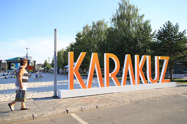 10 городских площадок, широкая география, именитые гости инеповторимая атмосфера— этнокультурный фестиваль от«Татнефти»«Каракуз», который прошел внефтеграде с8 по11июля, неоставил равнодушным никого