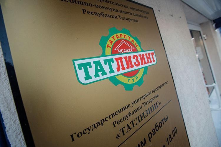 Почетное четвертое место получает ГУП РТ «Татлизинг», которое часто ассистирует нашим героям на торгах и выступает в роли генподрядчика, щедро раздающего субподряды