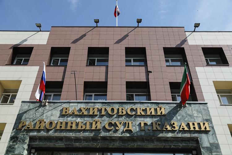 16июля Вахитовский районный суд начал рассматривать уголовное дело посуществу