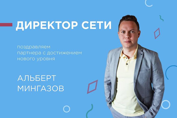 Еще один «топ»Finiko вКазани— 33-летнийАльберт Мингазов, достигший статуса «директор сети». Своей историей онделился сподписчиками вInstagram, где заним следят почти 20тыс. человек