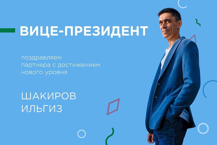 Мывыяснили имя пока одного «топ-менеджера» Finiko, действовавшего вКазани,— этоИльгиз Шакиров, достигший впирамиде статуса «вице-президент»
